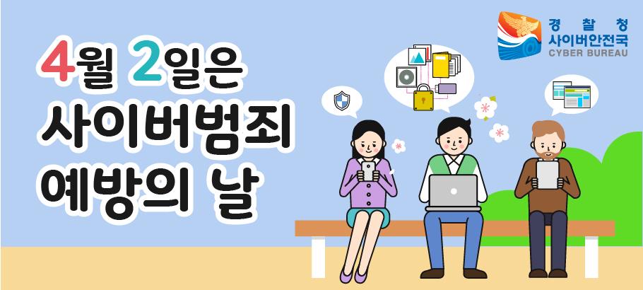 사이버 범죄 예방의 날
