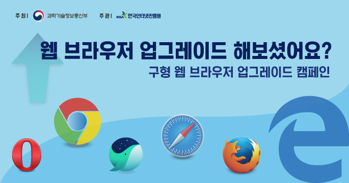 웹브라우저 업그레이즈 홍보배너