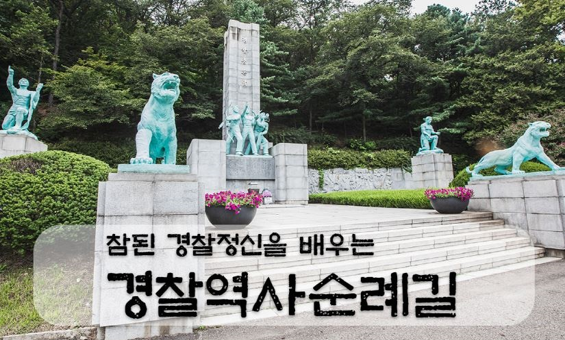 경찰역사순례길