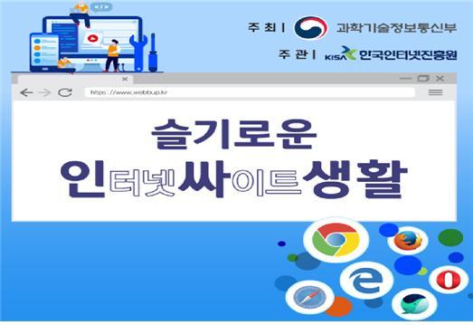 웹브라우저 업그레이드 캠페인